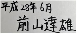 平成28年6月 前山達雄